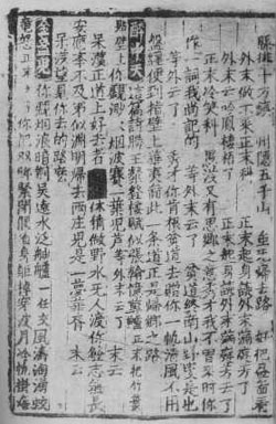 The First Printed Book